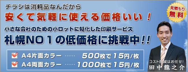 チラシは消耗品なんだから安くて気軽に使える価格がいい!小さな会社のための小ロットに特化した印刷サービス。札幌NO1の低価格に挑戦中!!