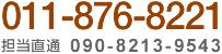 印刷に関するお問合せ・お見積もり。011-876-8221(年中無休9時~24時 簡易見積歓迎!)担当直通番号090-8213-9543